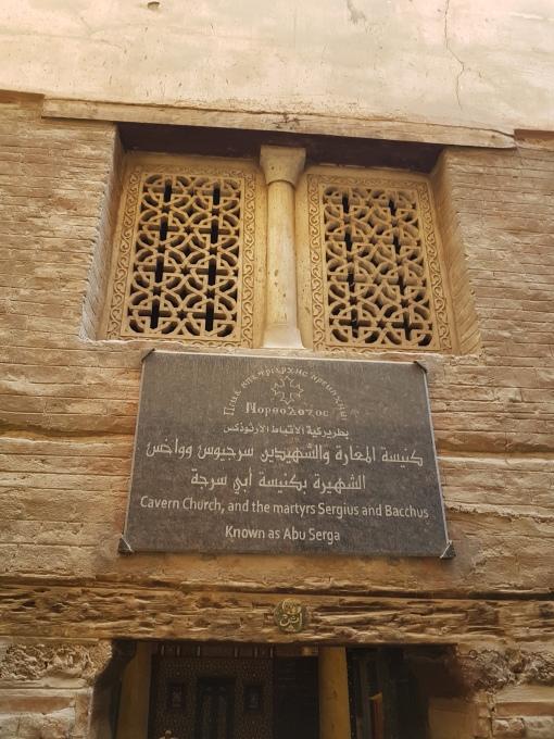 entrance to Abu serga church, Old Cairo, summer 2016 (2).jpg